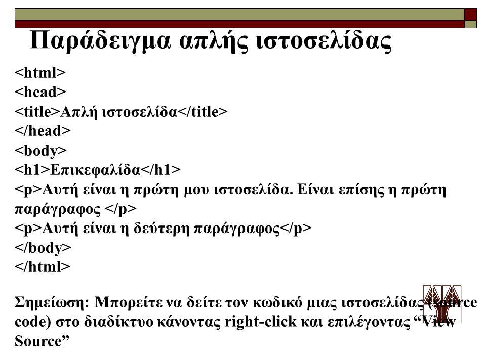 Παράδειγμα απλής ιστοσελίδας