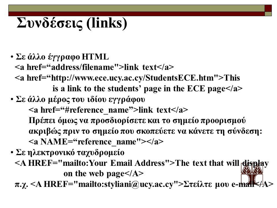 Συνδέσεις (links) Σε άλλο έγγραφο HTML