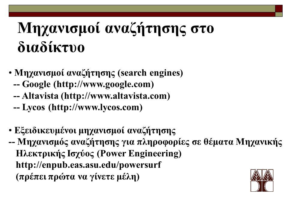 Μηχανισμοί αναζήτησης στο διαδίκτυο