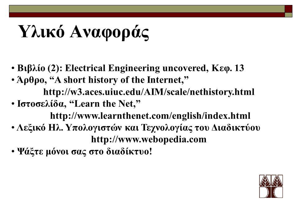 Υλικό Αναφοράς Βιβλίο (2): Electrical Engineering uncovered, Κεφ. 13