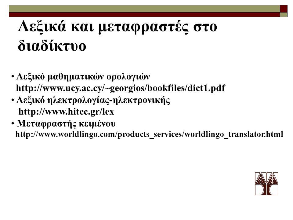 Λεξικά και μεταφραστές στο διαδίκτυο