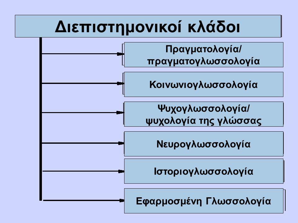 Διεπιστημονικοί κλάδοι Εφαρμοσμένη Γλωσσολογία