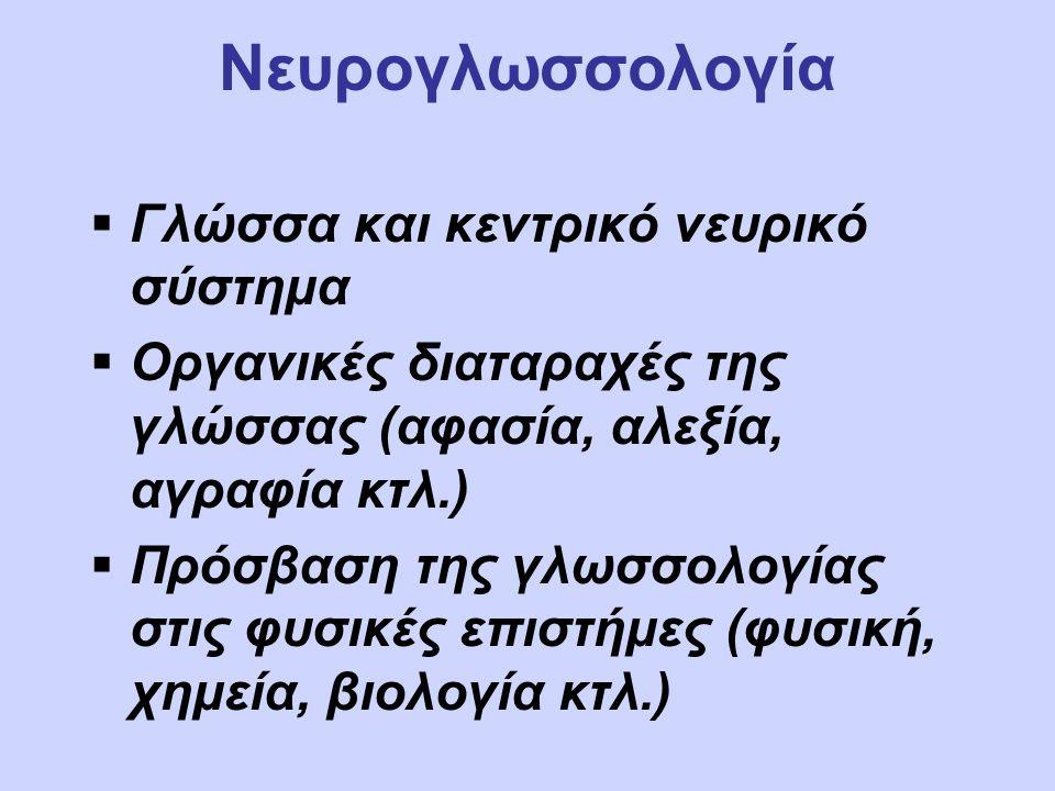Νευρογλωσσολογία Γλώσσα και κεντρικό νευρικό σύστημα