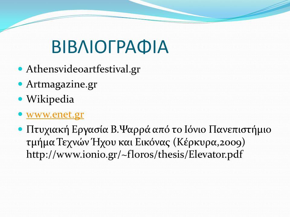 ΒΙΒΛΙΟΓΡΑΦΙΑ Αthensvideoartfestival.gr Artmagazine.gr Wikipedia
