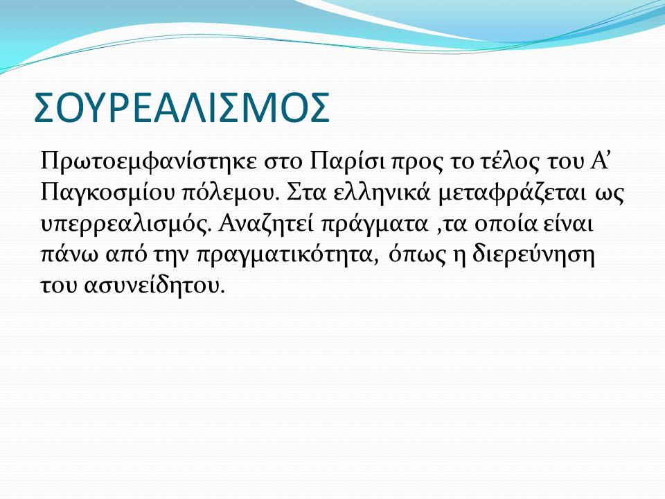 ΣΟΥΡΕΑΛΙΣΜΟΣ