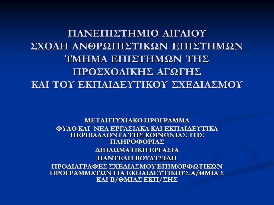 ΜΕΤΑΠΤΥΧΙΑΚΟ ΠΡΟΓΡΑΜΜΑ