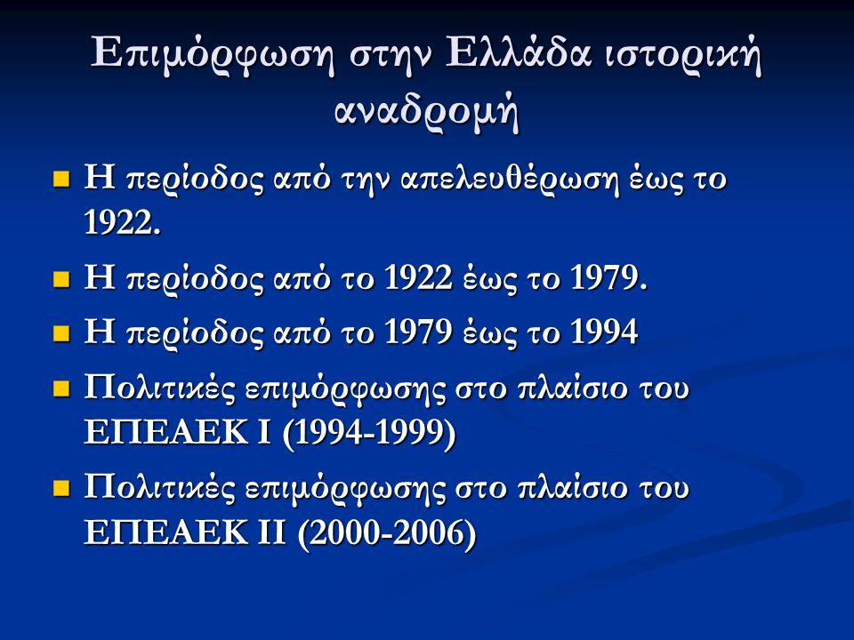 Επιμόρφωση στην Ελλάδα ιστορική αναδρομή