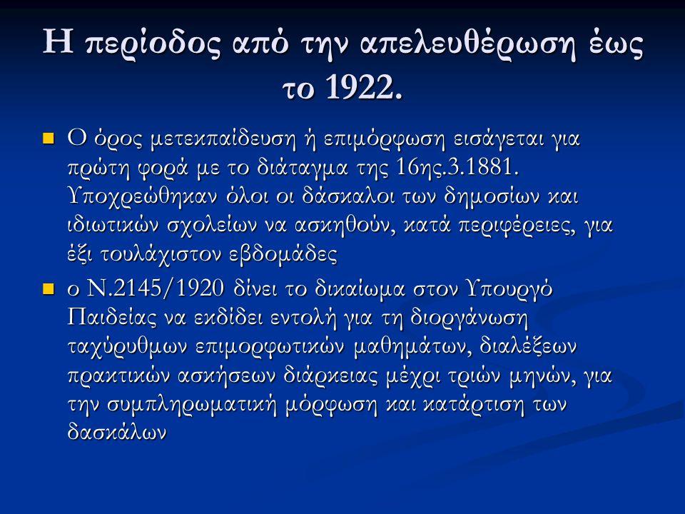 Η περίοδος από την απελευθέρωση έως το 1922.
