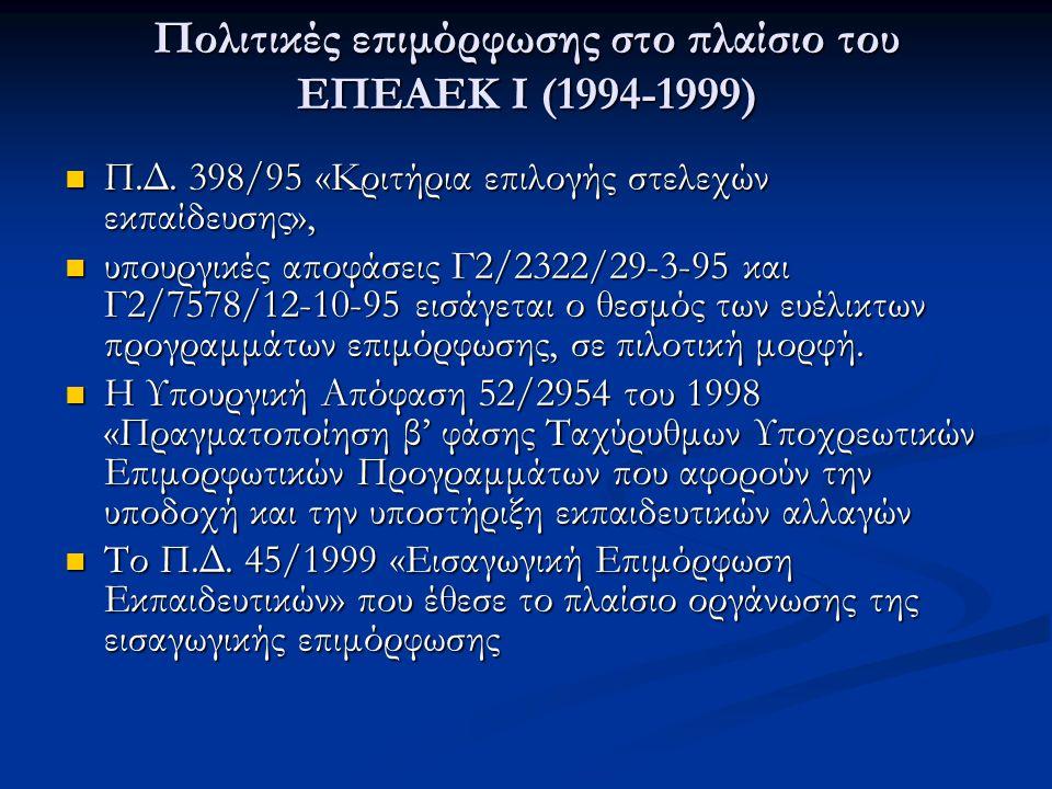 Πολιτικές επιμόρφωσης στο πλαίσιο του ΕΠΕΑΕΚ Ι (1994-1999)