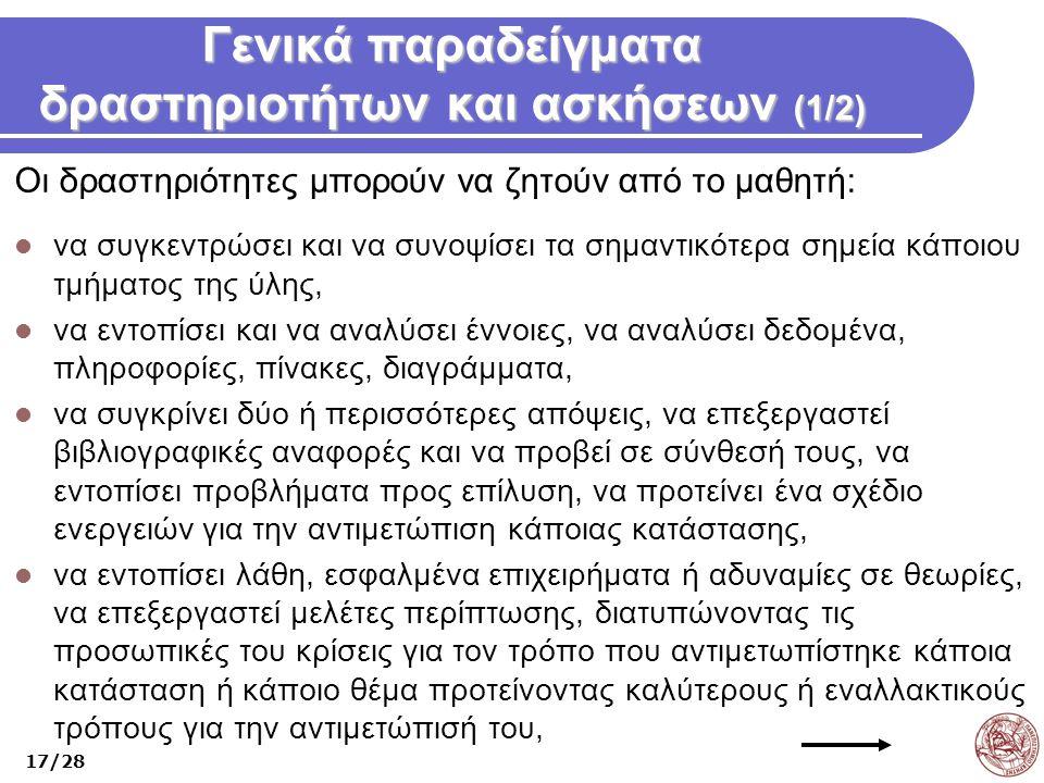 Γενικά παραδείγματα δραστηριοτήτων και ασκήσεων (1/2)