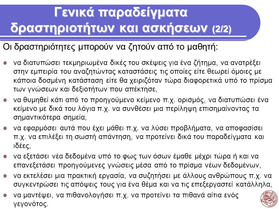 Γενικά παραδείγματα δραστηριοτήτων και ασκήσεων (2/2)