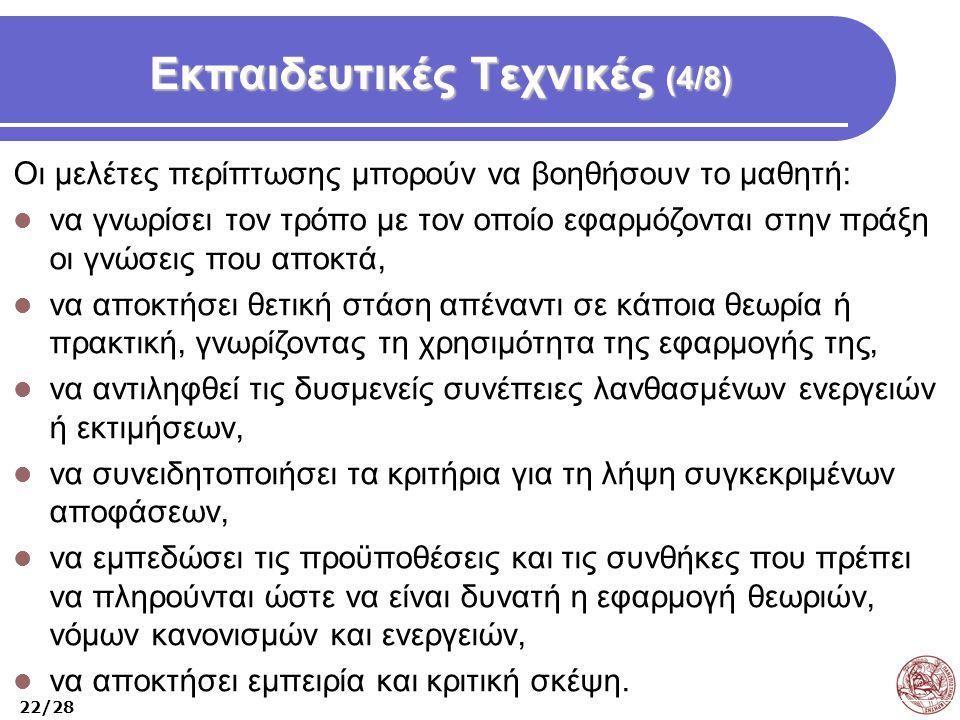 Εκπαιδευτικές Τεχνικές (4/8)