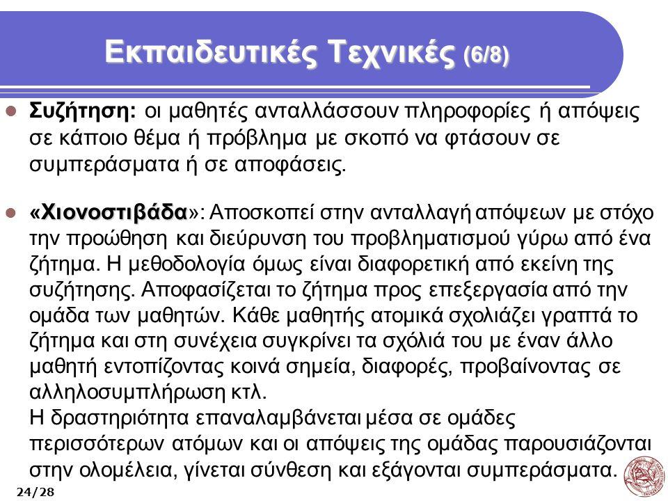 Εκπαιδευτικές Τεχνικές (6/8)