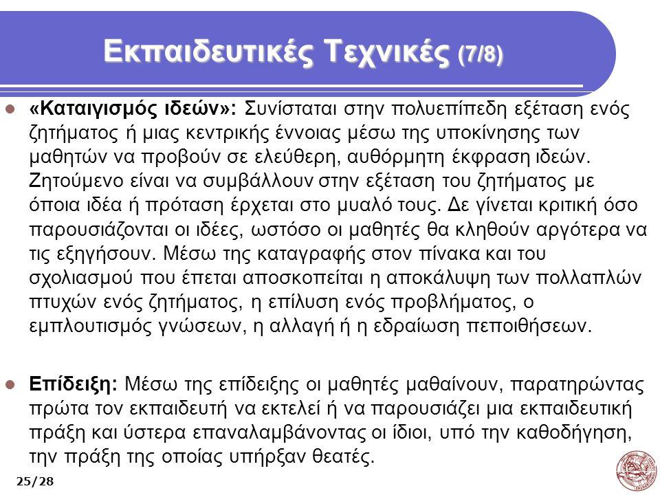 Εκπαιδευτικές Τεχνικές (7/8)