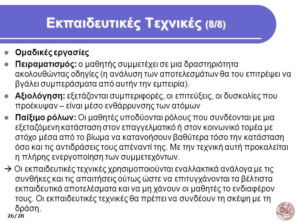 Εκπαιδευτικές Τεχνικές (8/8)