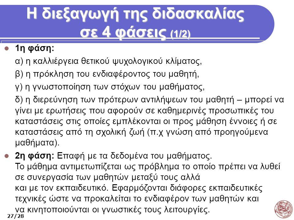Η διεξαγωγή της διδασκαλίας σε 4 φάσεις (1/2)