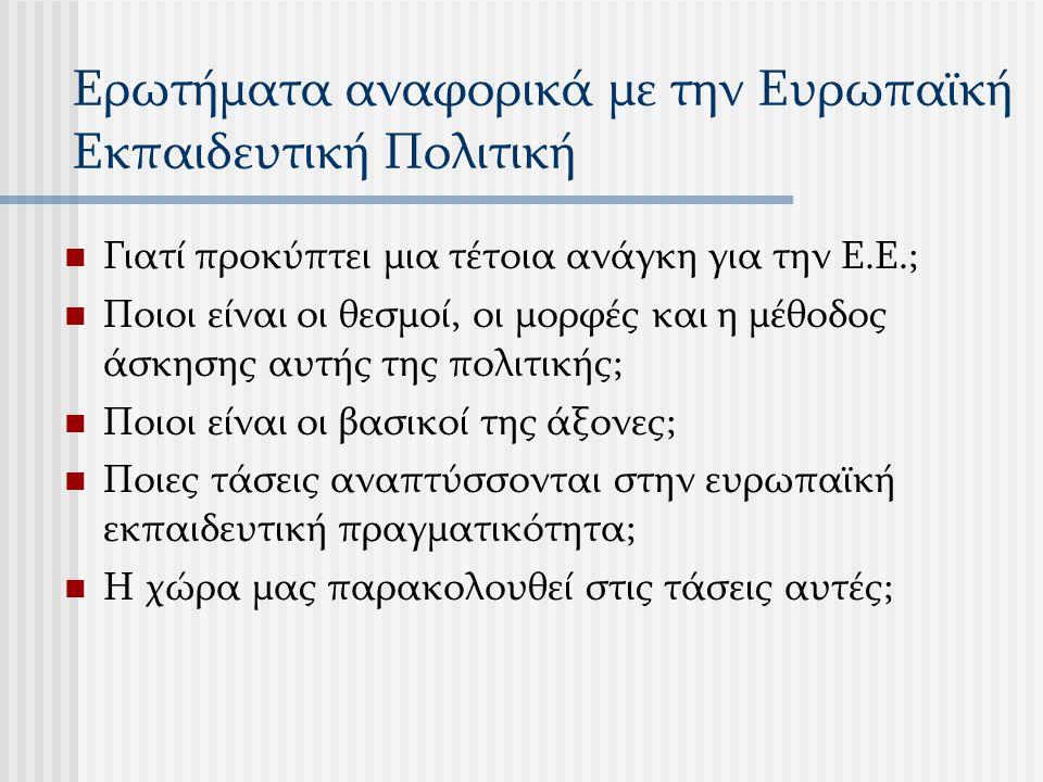 Ερωτήματα αναφορικά με την Ευρωπαϊκή Εκπαιδευτική Πολιτική
