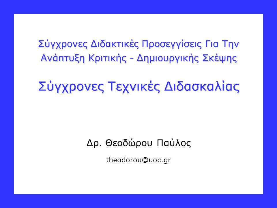 Δρ. Θεοδώρου Παύλος theodorou@uoc.gr