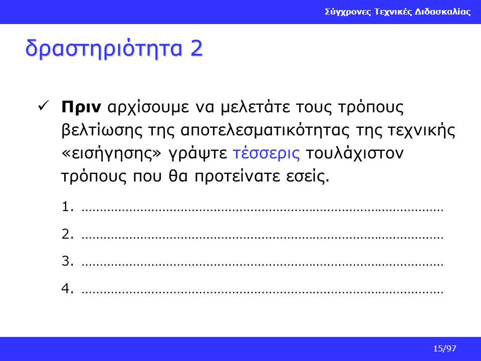 δραστηριότητα 2