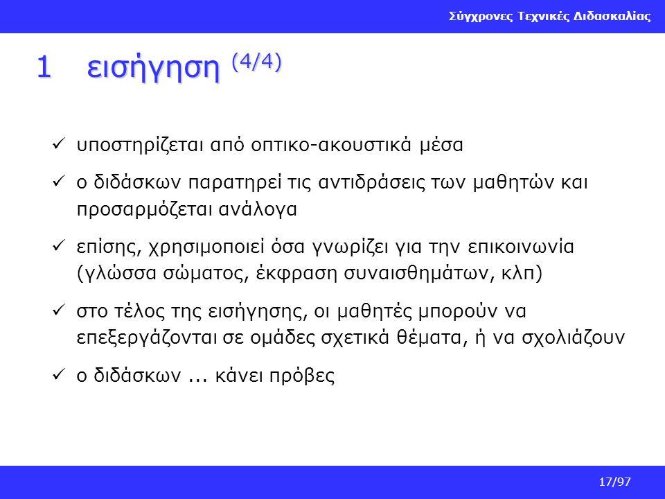 1 εισήγηση (4/4) υποστηρίζεται από οπτικο-ακουστικά μέσα