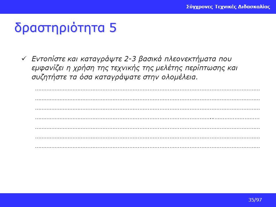 δραστηριότητα 5