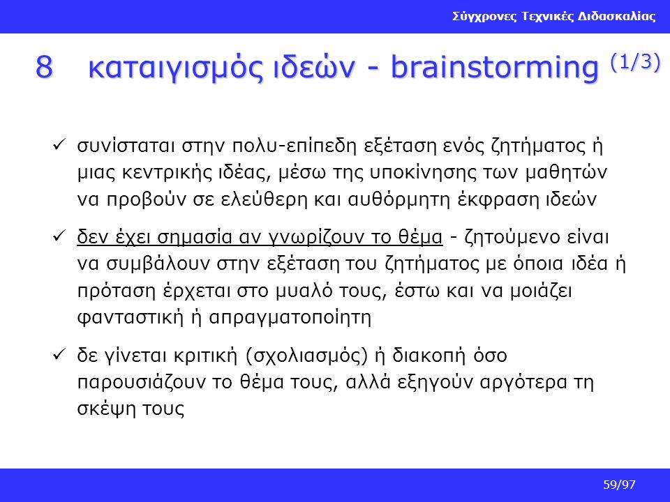 8 καταιγισμός ιδεών - brainstorming (1/3)