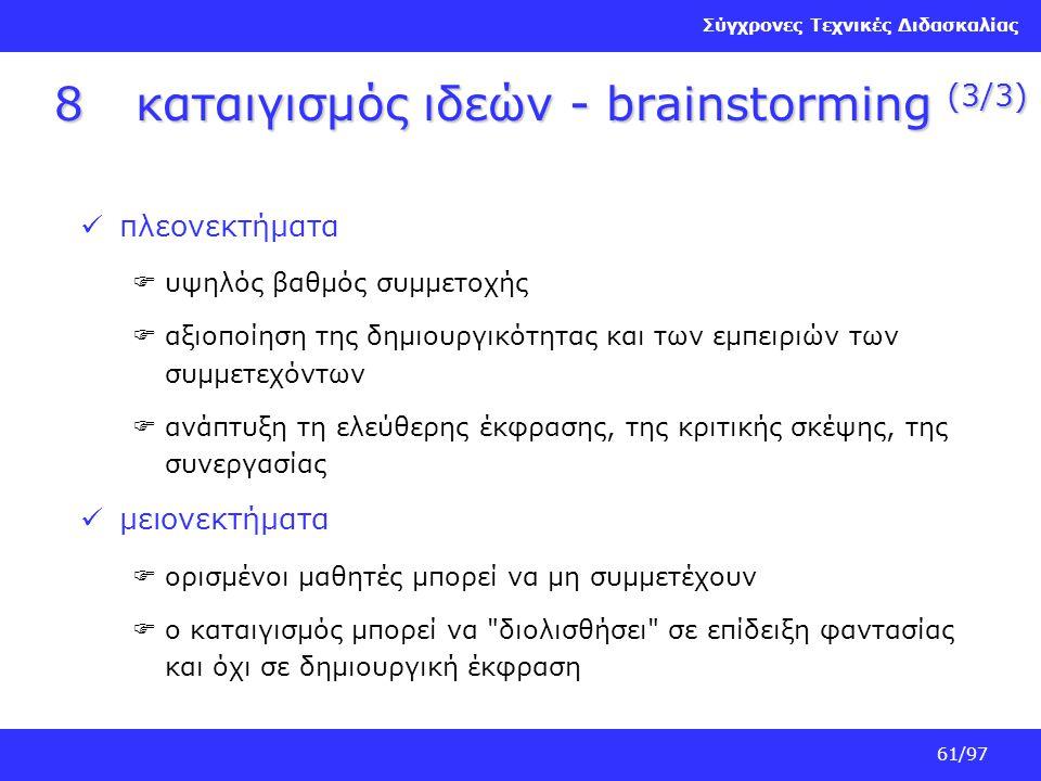 8 καταιγισμός ιδεών - brainstorming (3/3)