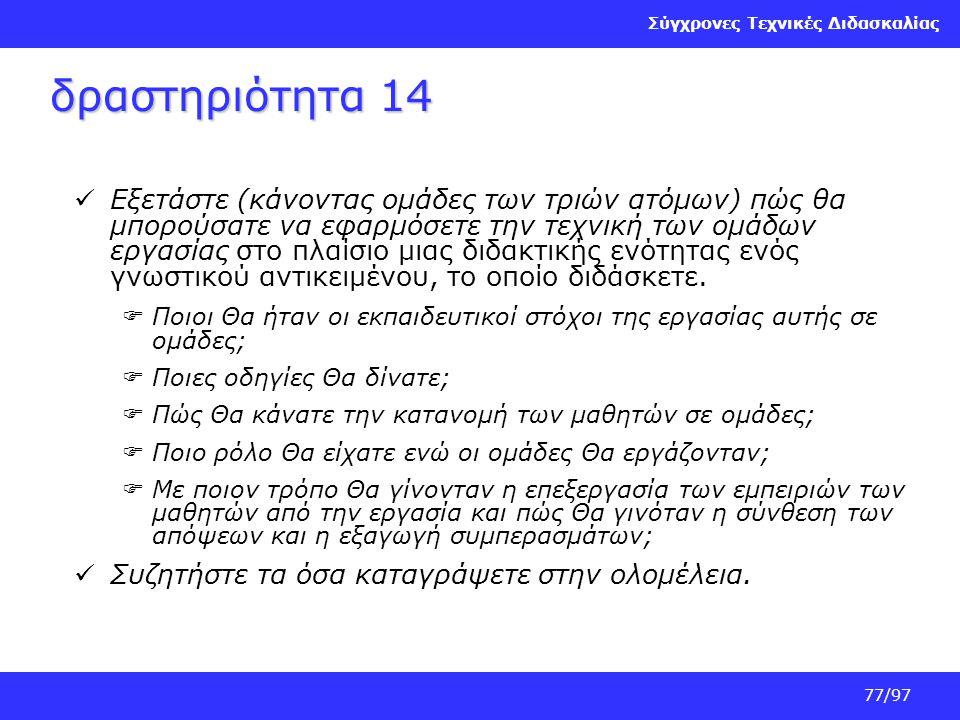δραστηριότητα 14