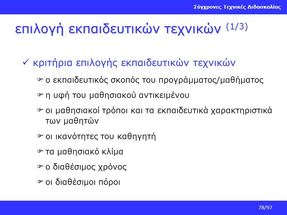 επιλογή εκπαιδευτικών τεχνικών (1/3)