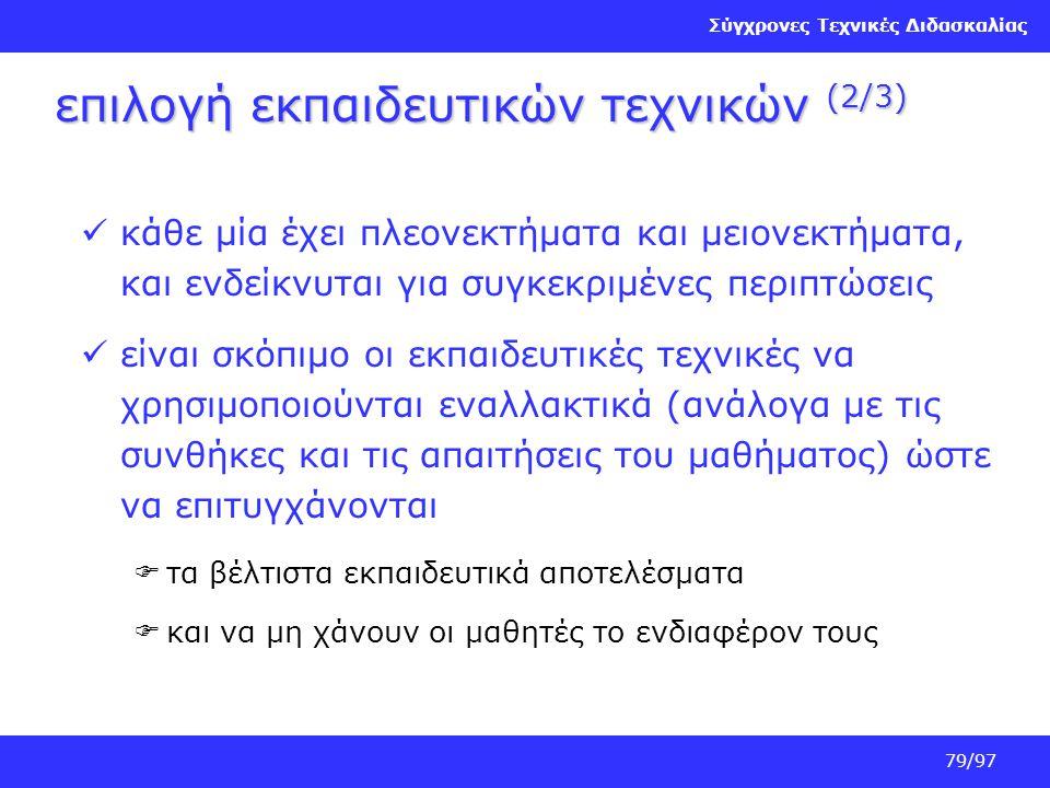 επιλογή εκπαιδευτικών τεχνικών (2/3)