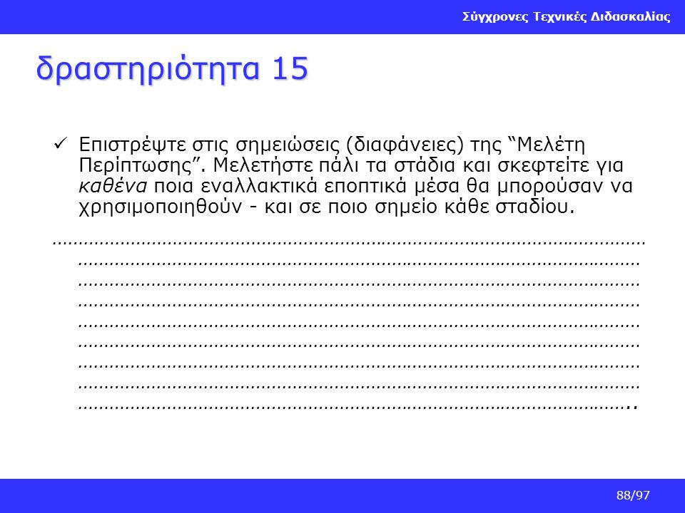 δραστηριότητα 15