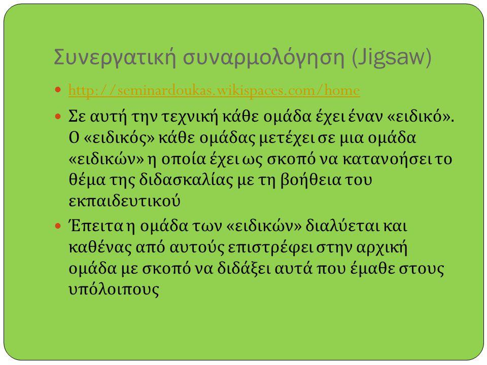 Συνεργατική συναρμολόγηση (Jigsaw)