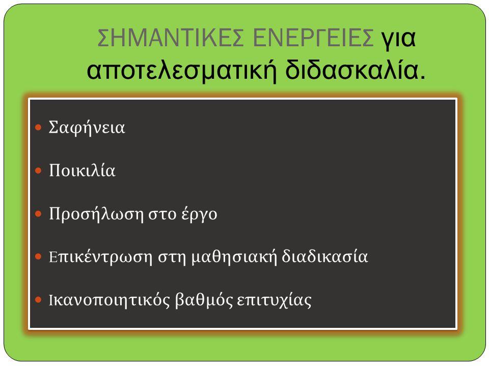 ΣHMANTIKEΣ ENEPΓEIEΣ για αποτελεσματική διδασκαλία.
