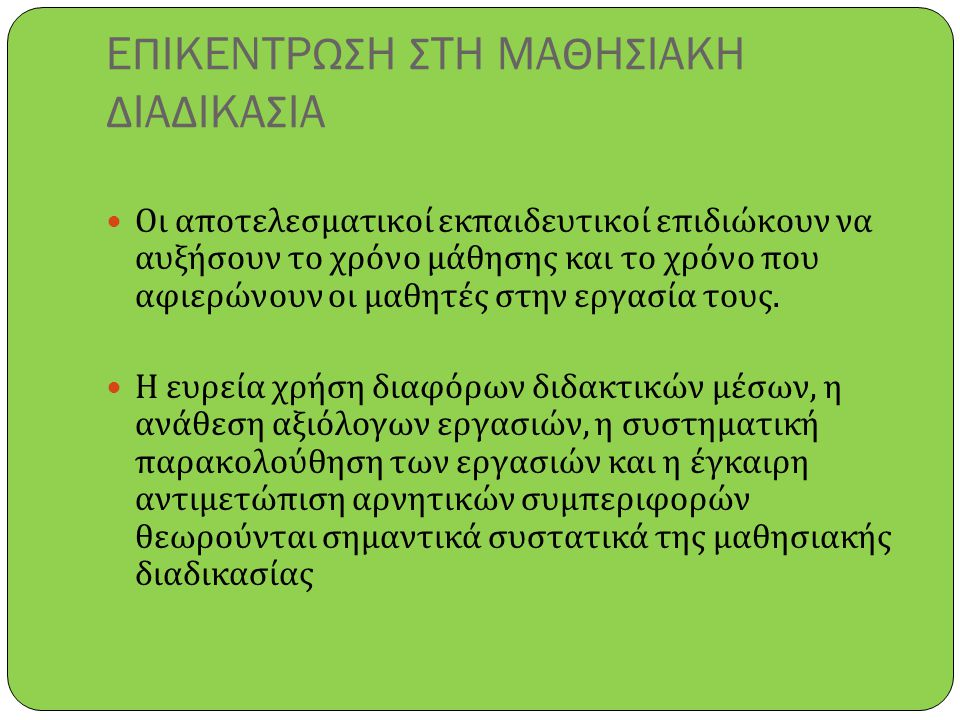 EΠIKENTPΩΣH ΣTH MAΘHΣIAKH ΔIAΔIKAΣIA