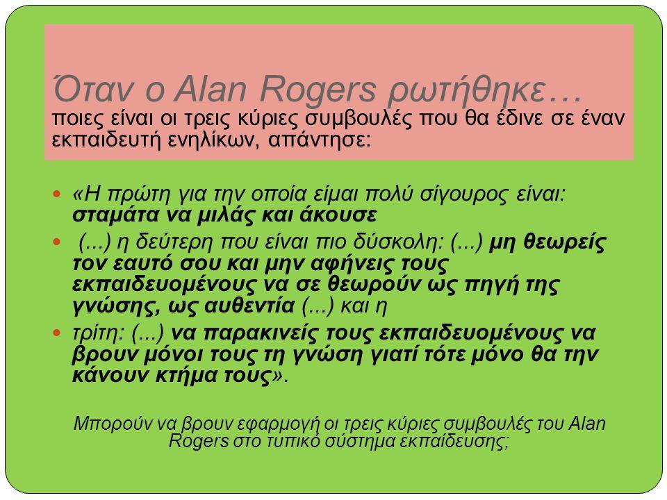 Όταν ο Alan Rogers ρωτήθηκε…