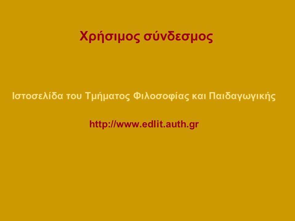 Ιστοσελίδα του Τμήματος Φιλοσοφίας και Παιδαγωγικής