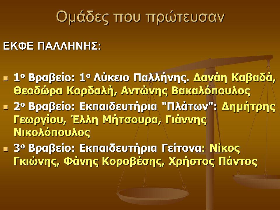Ομάδες που πρώτευσαν ΕΚΦΕ ΠΑΛΛΗΝΗΣ: