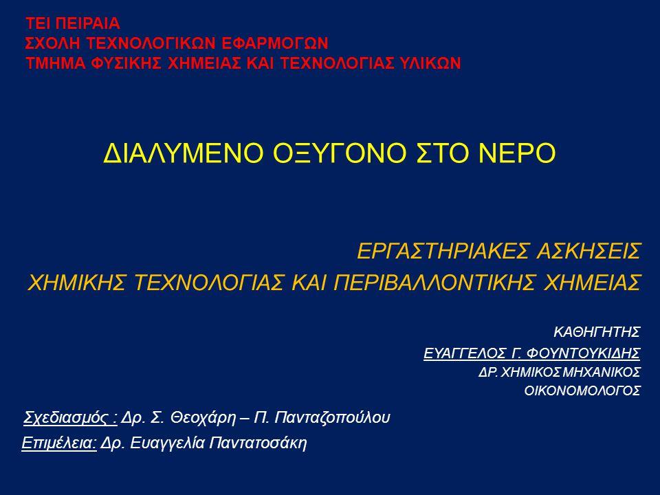 ΔΙΑΛΥΜΕΝΟ ΟΞΥΓΟΝΟ ΣΤΟ ΝΕΡΟ