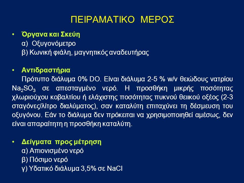ΠΕΙΡΑΜΑΤΙΚΟ ΜΕΡΟΣ Όργανα και Σκεύη α) Οξυγονόμετρο