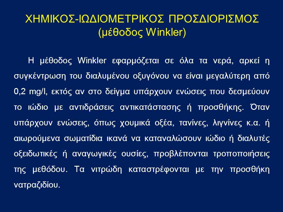 ΧΗΜΙΚΟΣ-ΙΩΔΙΟΜΕΤΡΙΚΟΣ ΠΡΟΣΔΙΟΡΙΣΜΟΣ (μέθοδος Winkler)