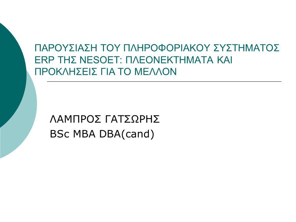 ΛΑΜΠΡΟΣ ΓΑΤΣΩΡΗΣ BSc MBA DBA(cand)