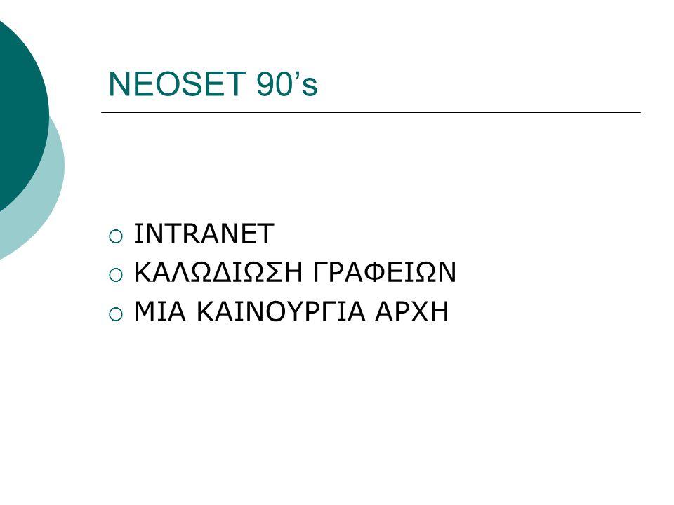 NEOSET 90's INTRANET ΚΑΛΩΔΙΩΣΗ ΓΡΑΦΕΙΩΝ ΜΙΑ ΚΑΙΝΟΥΡΓΙΑ ΑΡΧΗ