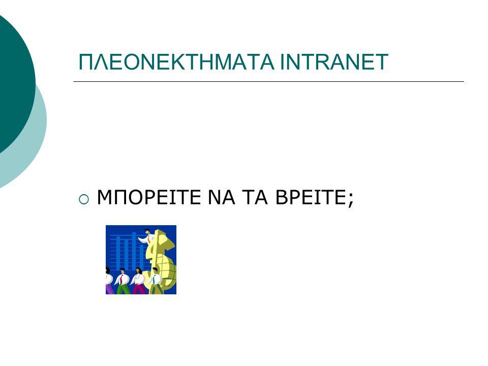 ΠΛΕΟΝΕΚΤΗΜΑΤΑ INTRANET