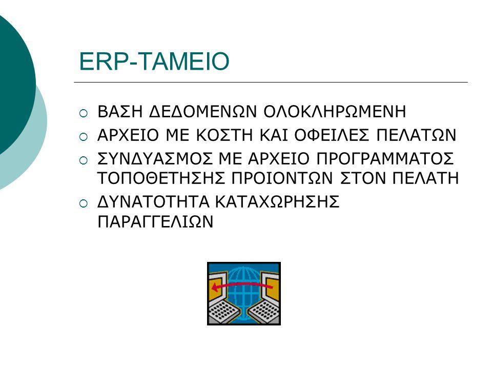 ERP-TAMEIO ΒΑΣΗ ΔΕΔΟΜΕΝΩΝ ΟΛΟΚΛΗΡΩΜΕΝΗ