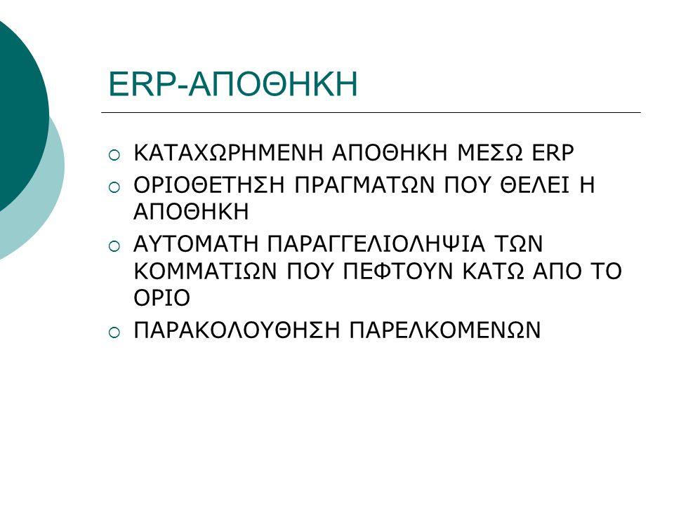ERP-ΑΠΟΘΗΚΗ ΚΑΤΑΧΩΡΗΜΕΝΗ ΑΠΟΘΗΚΗ ΜΕΣΩ ERP