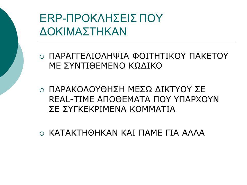 ERP-ΠΡΟΚΛΗΣΕΙΣ ΠΟΥ ΔΟΚΙΜΑΣΤΗΚΑΝ