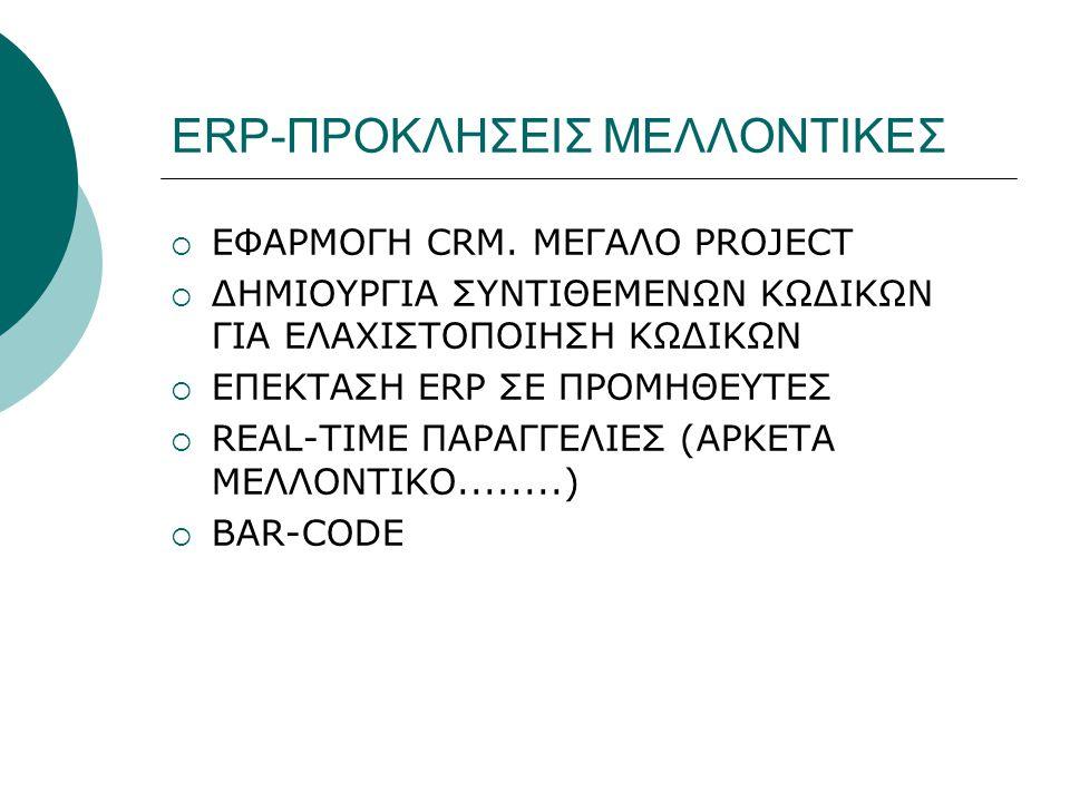 ERP-ΠΡΟΚΛΗΣΕΙΣ ΜΕΛΛΟΝΤΙΚΕΣ