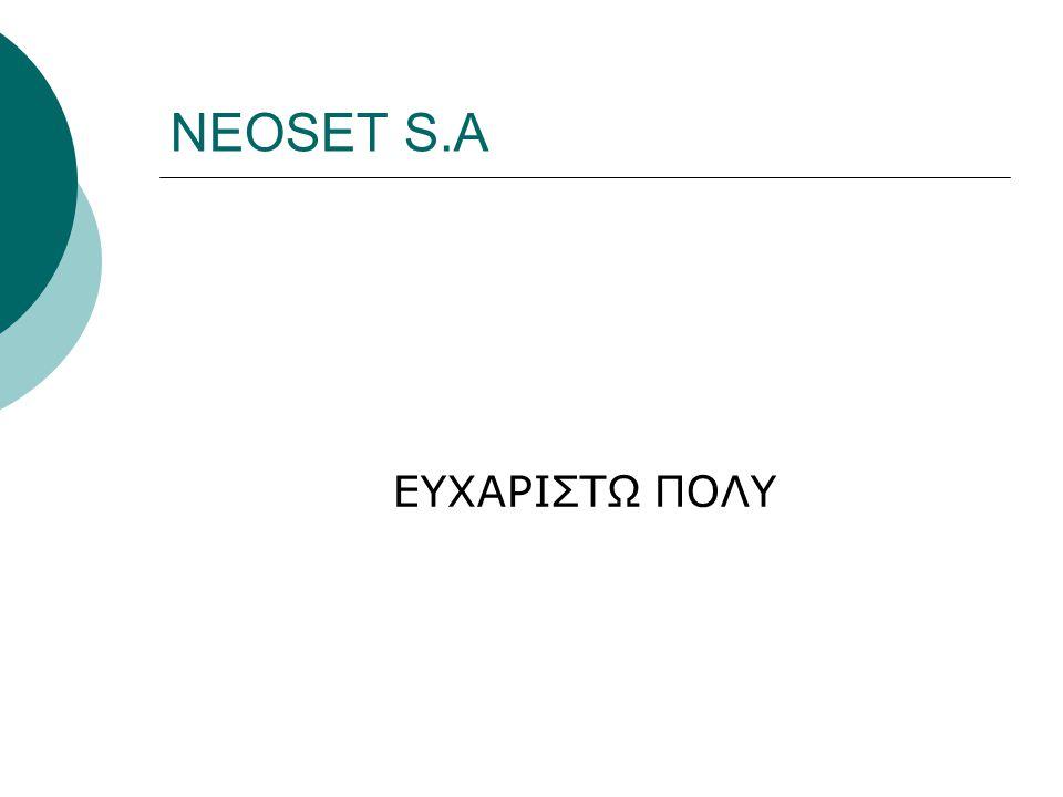 NEOSET S.A ΕΥΧΑΡΙΣΤΩ ΠΟΛΥ