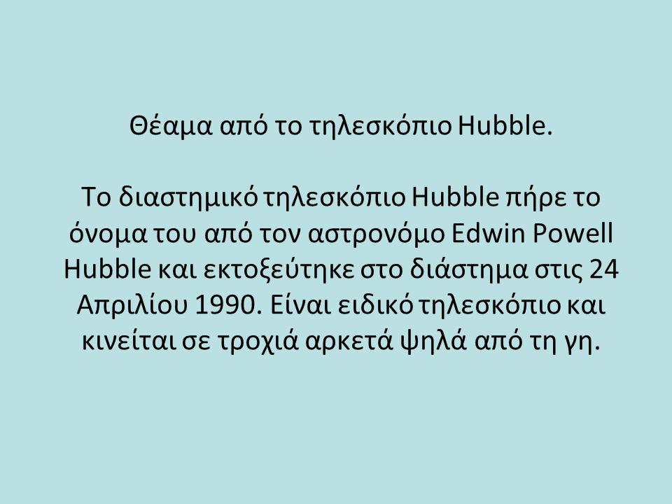Θέαμα από το τηλεσκόπιο Hubble