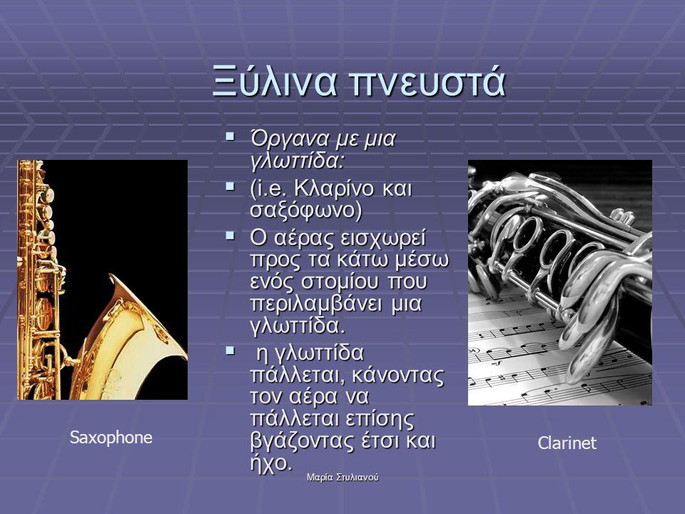 Ξύλινα πνευστά Όργανα με μια γλωττίδα: (i.e. Κλαρίνο και σαξόφωνο)